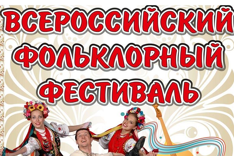 Всероссийский фестиваль детского и юношеского творчества «Хоровод традиций-2021» в культурно-образовательном туристическом центре «ЭТНОМИР»
