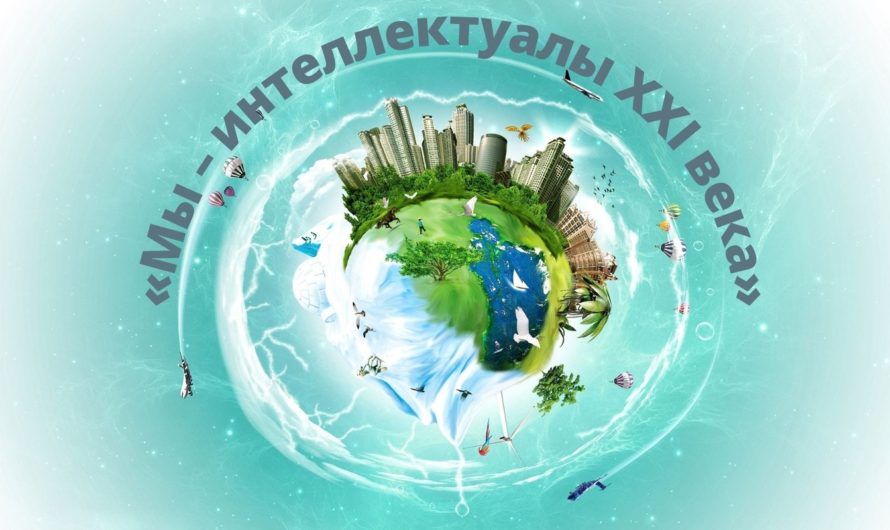 Об итогах Всероссийского конкурса научно-исследовательских проектов обучающихся «Мы – интеллектуалы XXI века» с международным участием